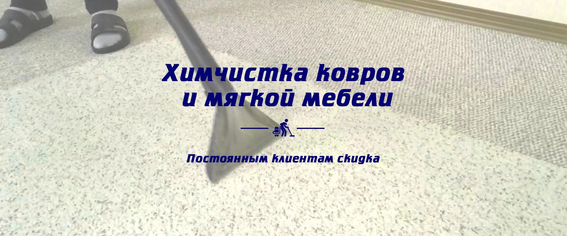 химчистка ковров промо1