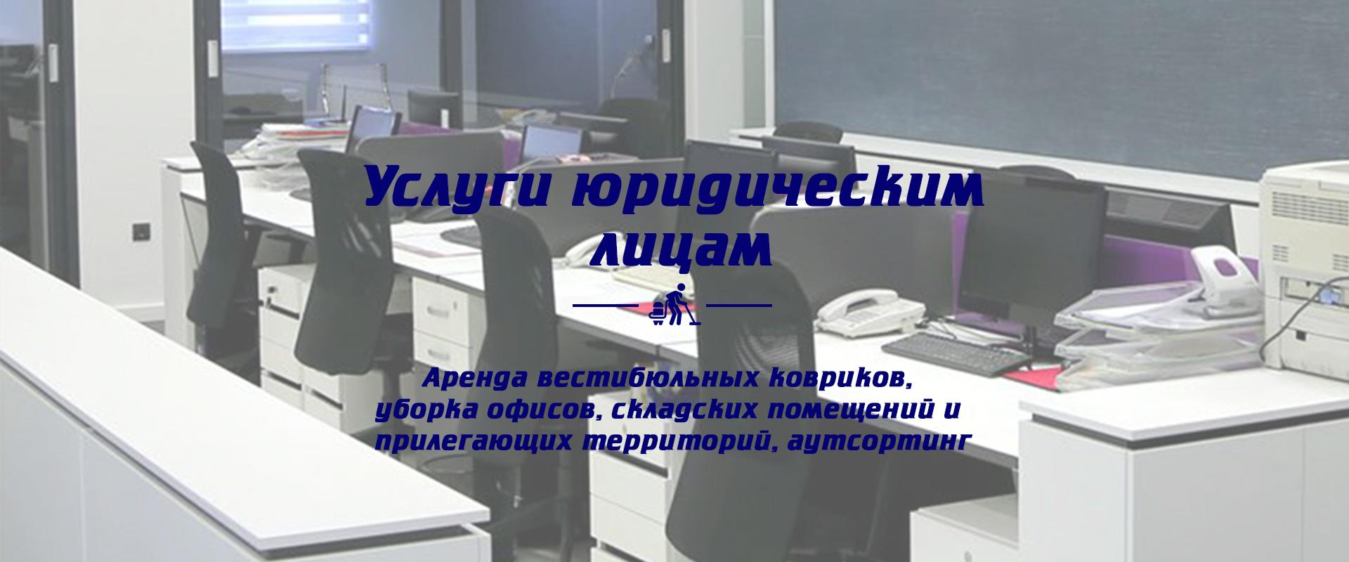 юр.лицам